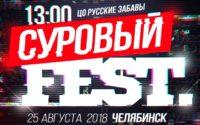 Суровый Фест в Челябинске