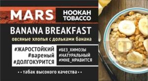 Mars - табак для кальяна