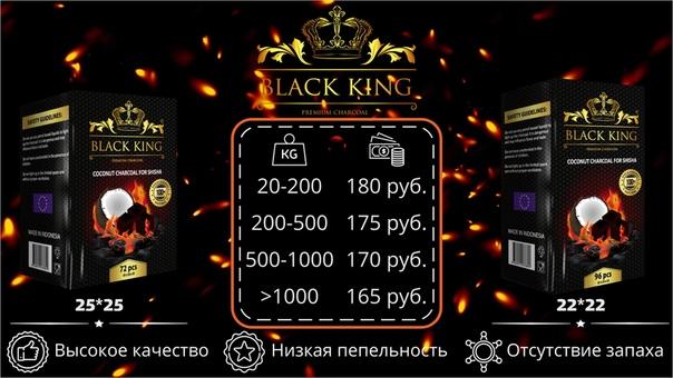 Уголь для кальяна Black King - стоимость.