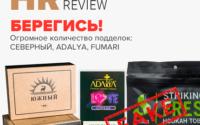 Как отличить поддельный табак для кальяна